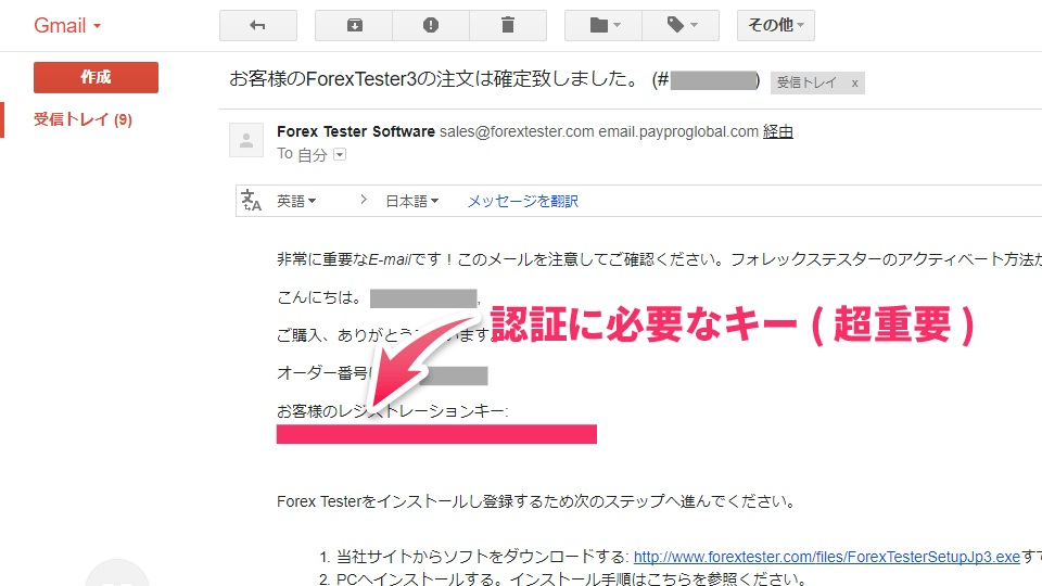 7.forex tester  認証キー
