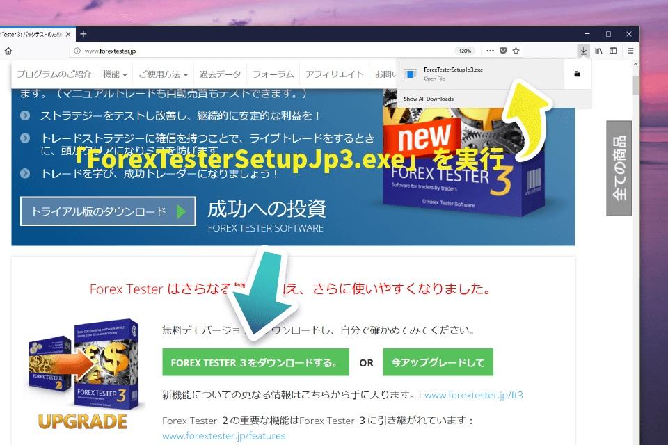 8.forex tester トライアル版をダウンロード