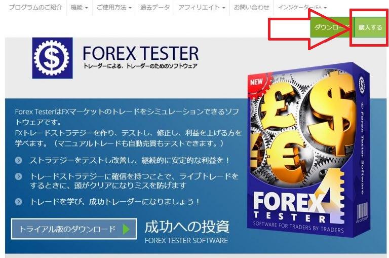 forex tester 購入ボタンをクリック