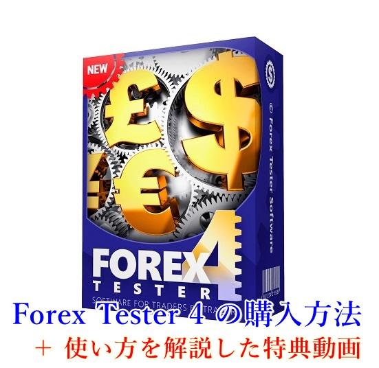 フォレックステスター4(Forex Tester4)の紹介
