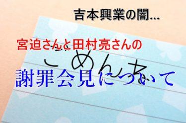 吉本興業の闇…宮迫さんと田村亮さんの謝罪会見