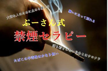効果抜群 ぷーさん式禁煙セラピー