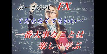 YOU TUBE配信 第1回 FXは楽しく学ぶことが大事