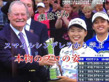渋野日向子選手がLPGAのメジャー全英を制覇!笑顔から学ぶ