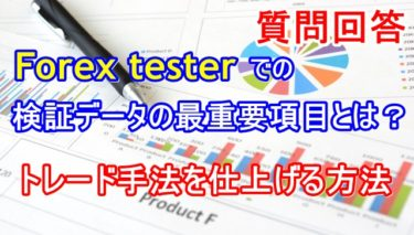 Forex testerでの検証データの最重要項目とは?トレード手法を仕上げる方法