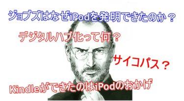 なぜジョブズはiPodを発明・開発したできたのか?AmazonのKindleとiPodの関係【スティーブ・ジョブズ伝記・偉人伝】