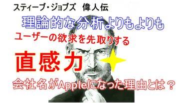 ジョブズの性格がやばい…論理的分析より直感、会社名がAppleになった理由【スティーブ・ジョブズ伝記・偉人伝】
