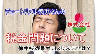 チュートリアル徳井義実さんの税金問題について