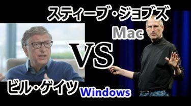 MacがWindowsシェアを大きく獲られた理由とは?【スティーブ・ジョブズ 伝記 偉人伝】