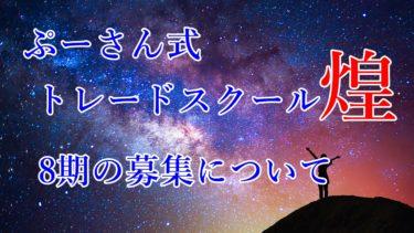 ぷーさん式トレードスクール煌8期の募集や案内・詳細について