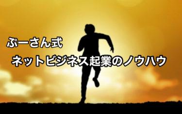 ぷーさん式ネットビジネス起業のノウハウ【教材販売告知】