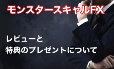 ゴールドナビの加藤さんが販売するFX教材『モンスタースキャルFX』をレビュー(修正再アップ)