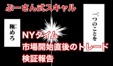 【ぷーさん式スキャル】NYタイム市場開始直後トレード 2020年1月〜2021年3月まで検証、結果報告