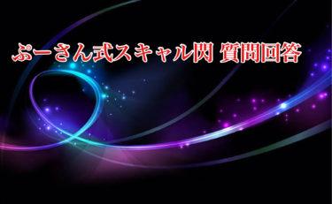 【ぷーさん式スキャル閃 質問回答】閃のトレードルールについて(閃購入者用 記事)