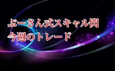今週(5/10〜5/14)のぷーさん式スキャル閃のトレード