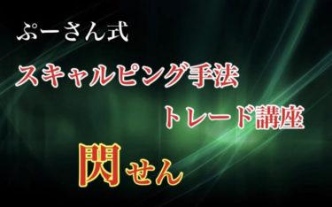 閃の先行販売特別versionの販売終了のお知らせ【教材versionに移行】